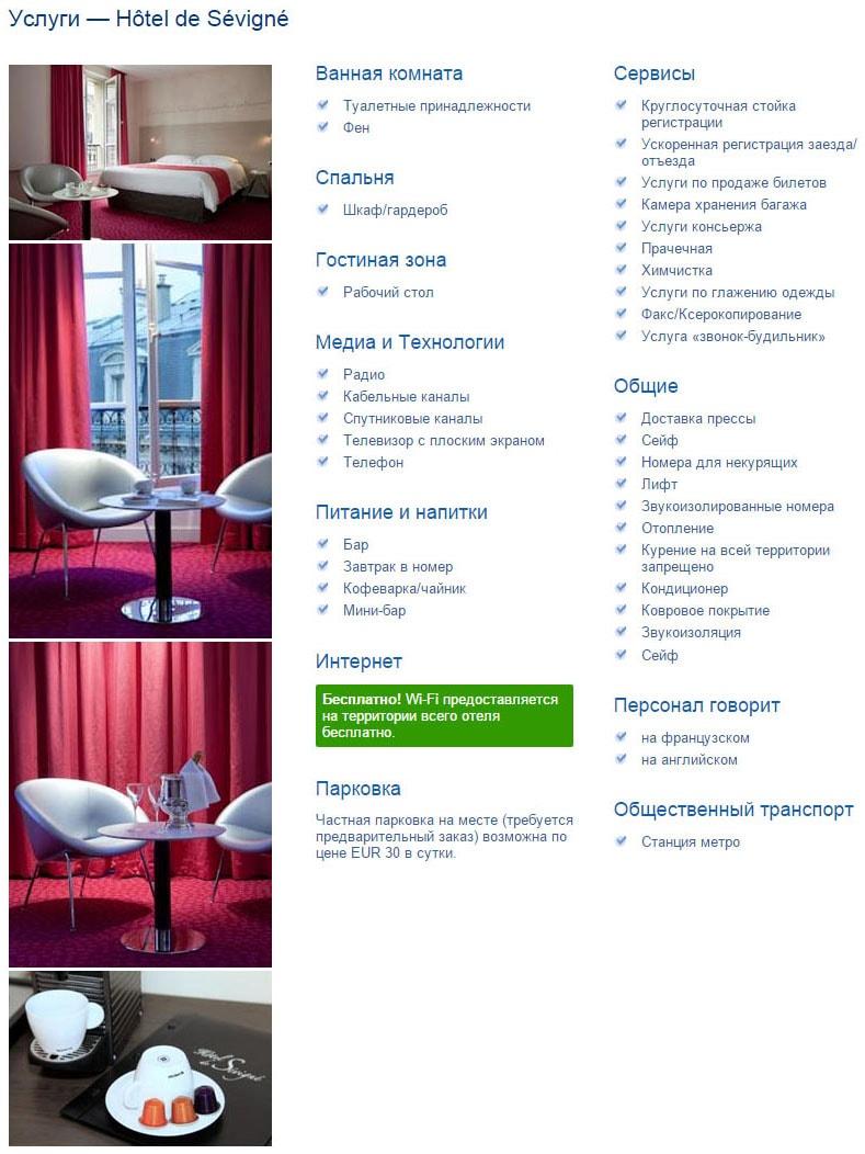 Список предоставляемых отелем услуг