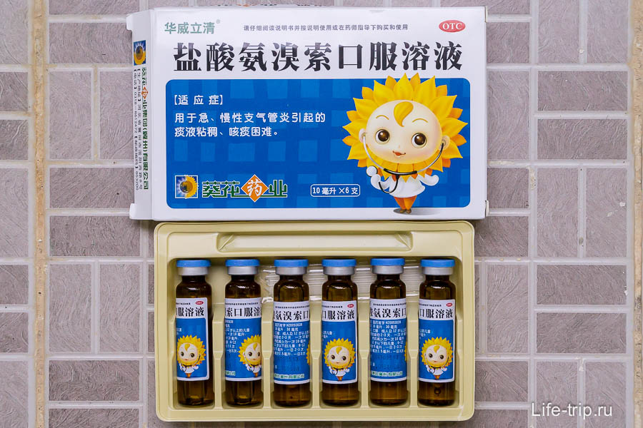 Амброксол в Китае (Лазолван и аналоги) - 盐酸氨溴索口服溶液