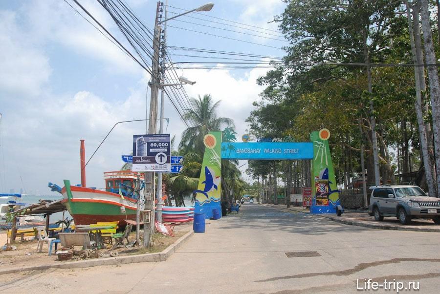 Walking Street в Банг Сарай в начале пляжа