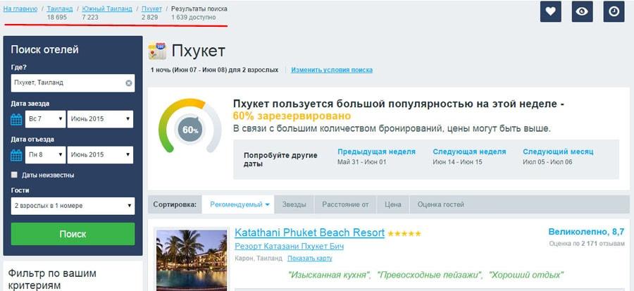 Результаты поиска отелей на Пхукете