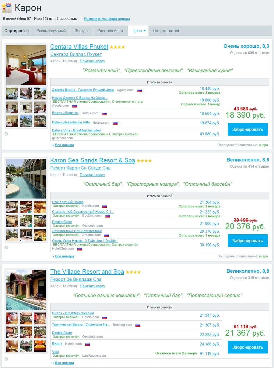 Результаты поиска отелей на неделю