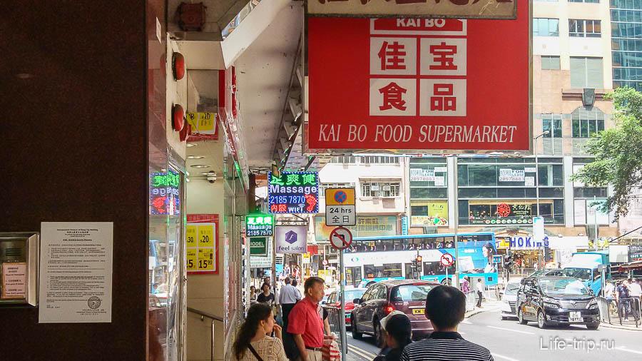 Цены на еду в Гонконге - супермаркет Kai Bo Food