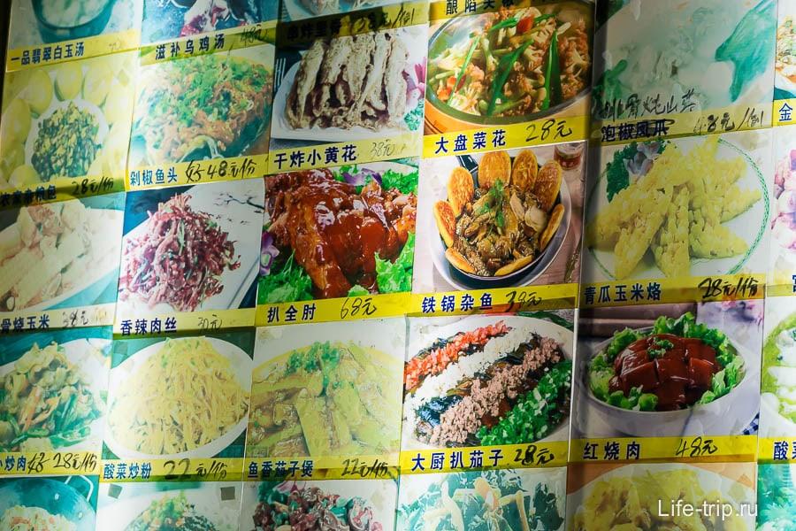 Цены в Китае в кафе