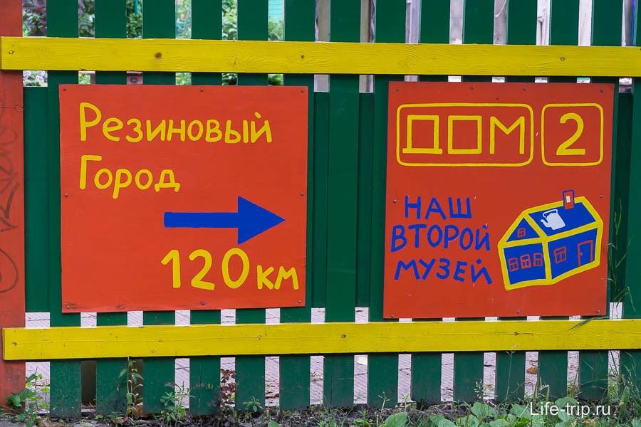 Указатель на Москву