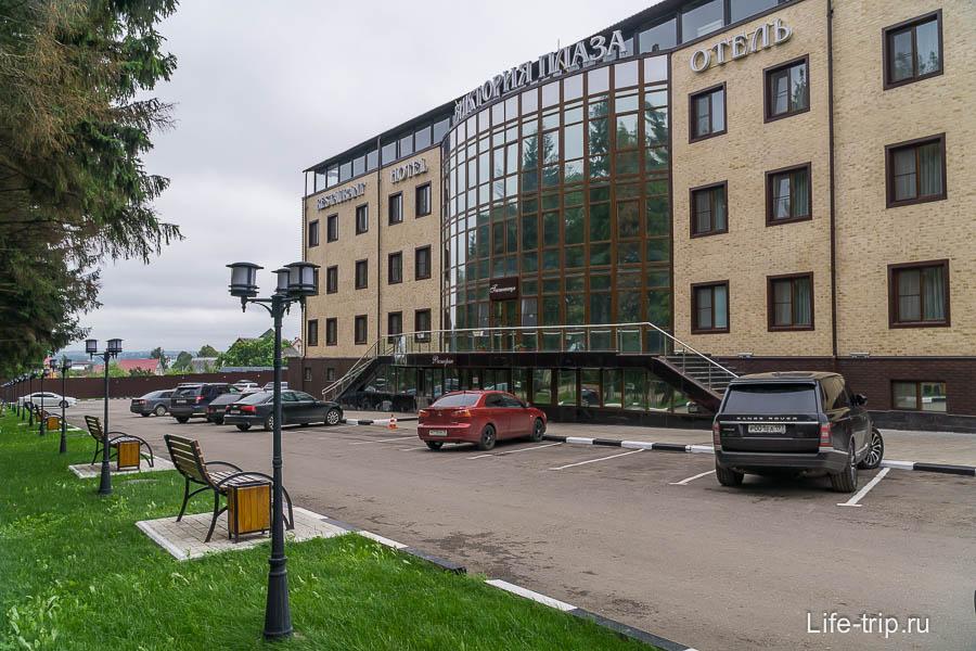 Отель Виктория Плаза в Переславле-Залесском