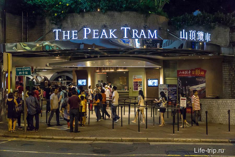 Peak Tram - вход на остановку трамвая