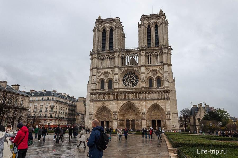 Собор Парижской Богоматери или Нотр-Дам-Де-Пари