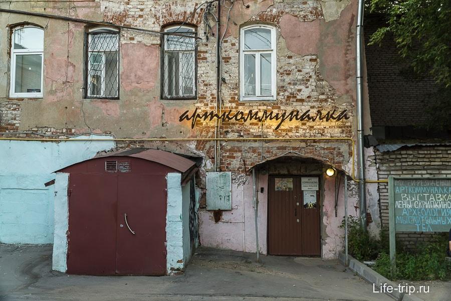 Музей Арткоммуналка