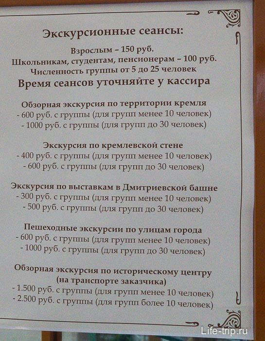 Стоимость экскурсий в Нижегородский кремль