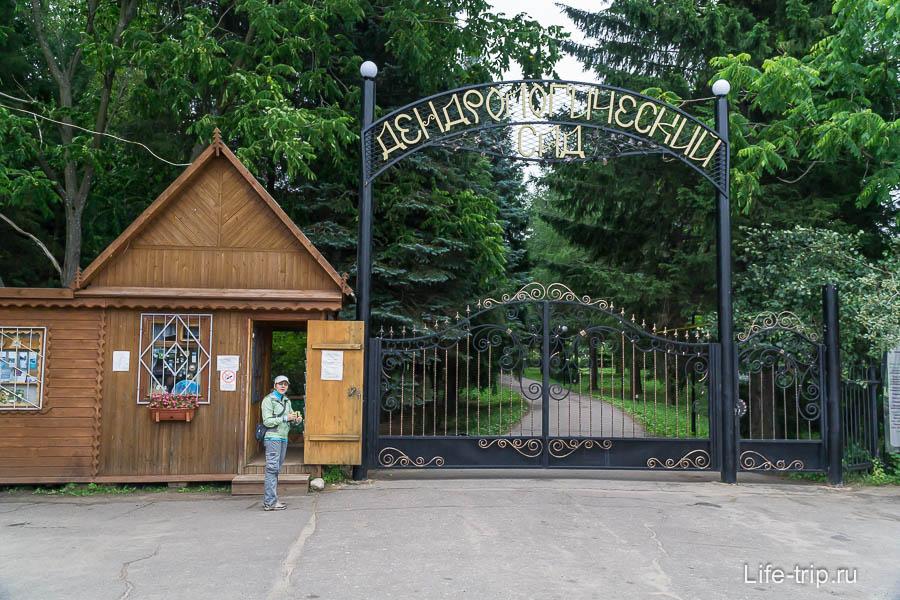 Дендропарк в Переславле