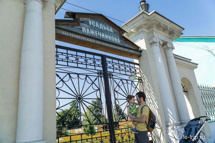 Вход на территорию усадьбы Лажечникова