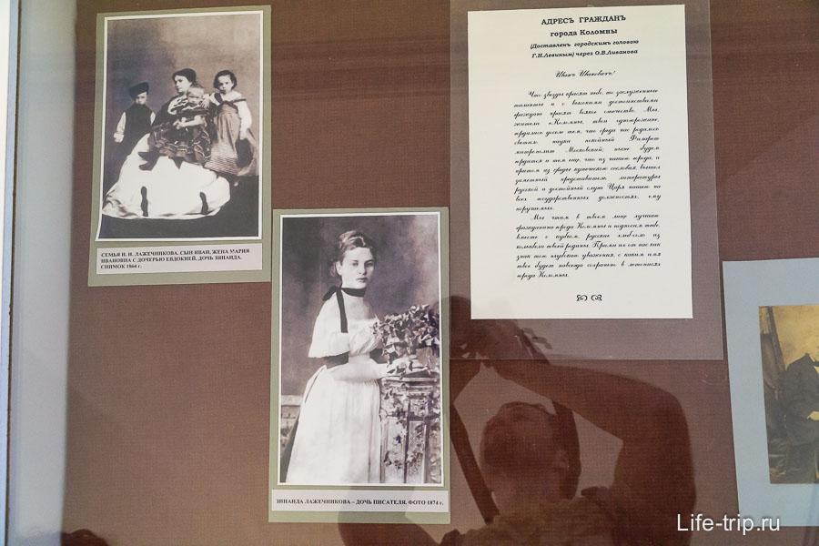 Слева фотография жены и детей писателя, по центру дочки Зинаиды (моя пра-пра-бабка)