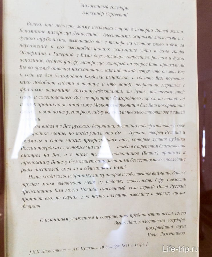 Письмо Пушкину