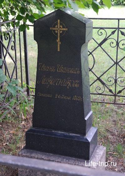 Могила И.И.Лажечникова в Новодевичьем монастыре