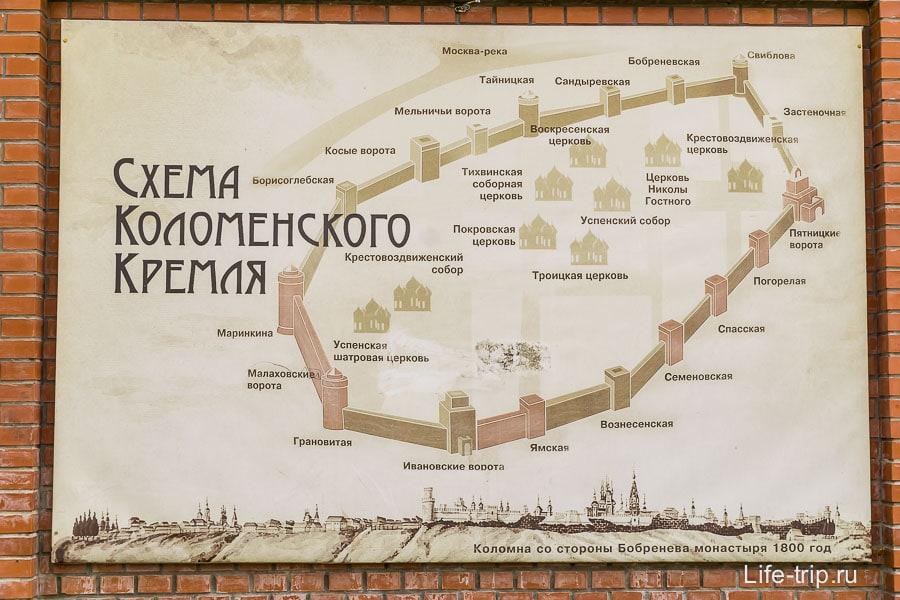 Розовым показано то, что осталось от кремля в Коломне