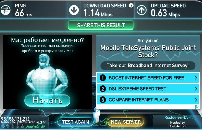 Скорость Wifi не очень, но для серфинга нормально
