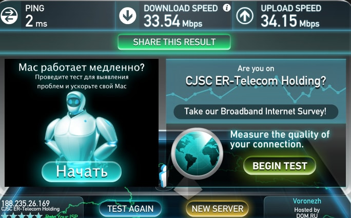 А вот скорость интернета отличная