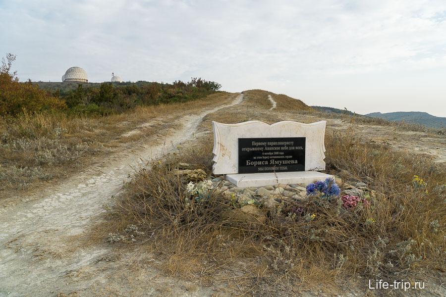 Памятник первому парапланеристу