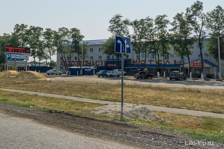 Вдоль дороги частенько встречаются мотели, кафешки и прочие услуги