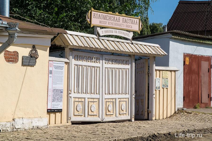 Вход в Музей пастилы в Коломне