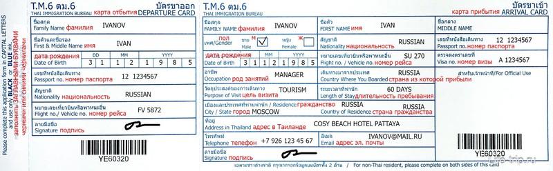 Образец заполнения миграционной карты в Таиланд