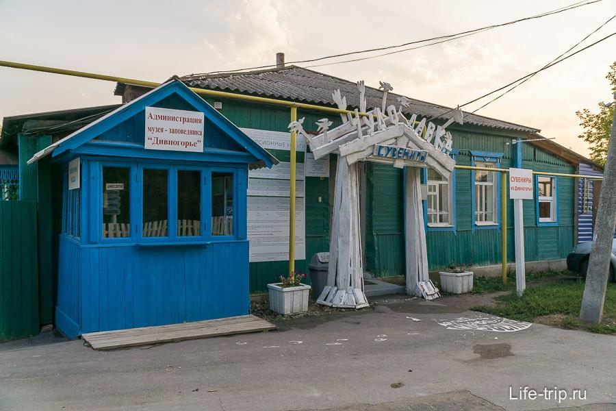 Касса музея-заповедника Дивногорье