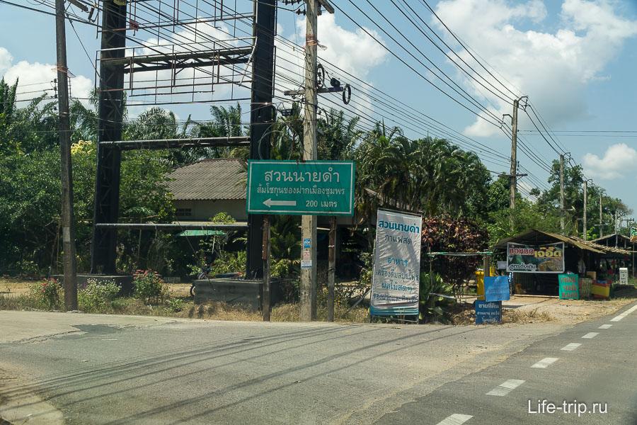 Указатель на трассе Бангкок-Сураттани
