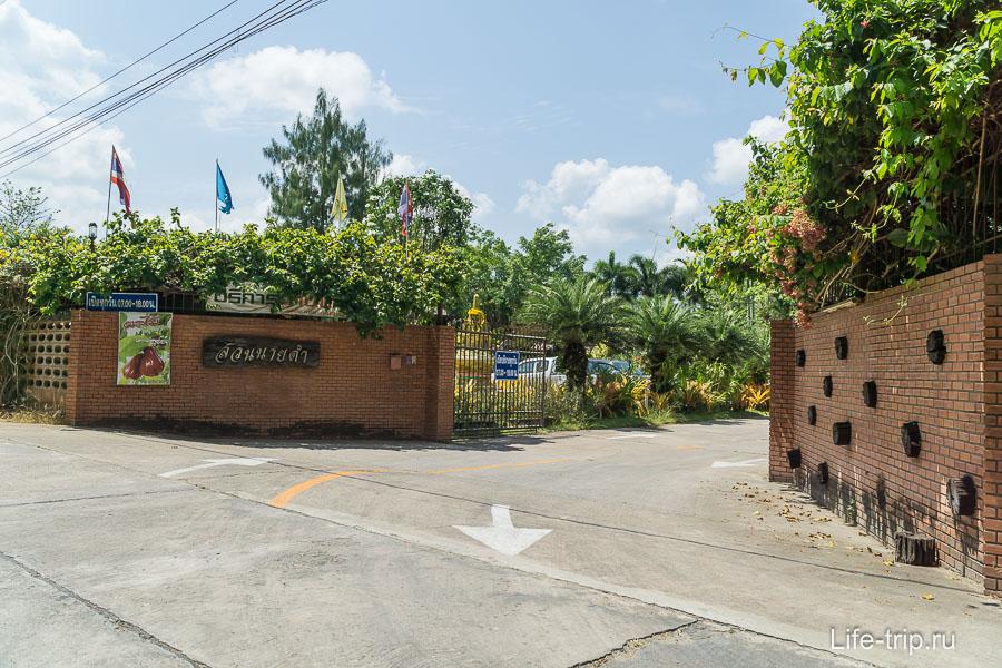 Ворота, въезд на территорию парка