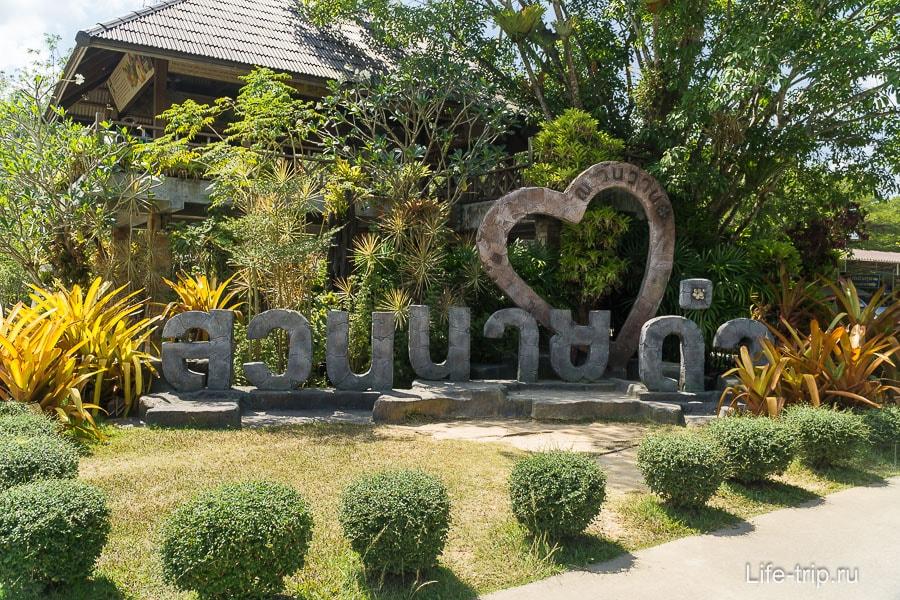 Парк туалетов - Amazing Toilets - Suan Nai Dum