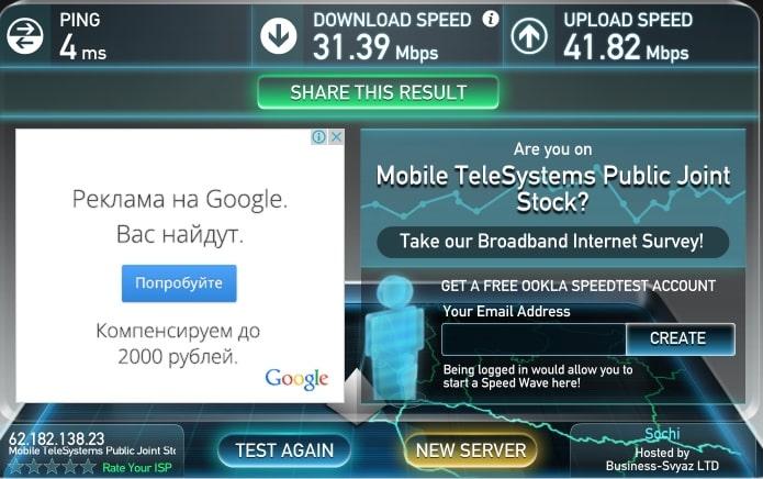 Хорошая скорость WiFi