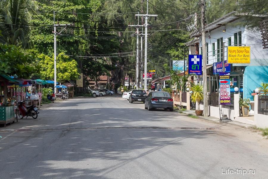 Главная и единственная улица Най Янг