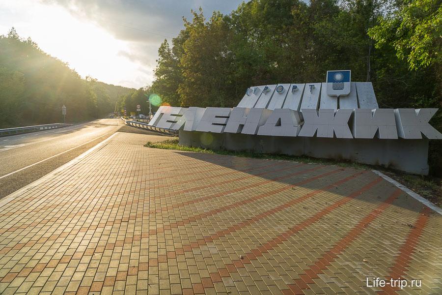 Огромная надпись Геленджик около трассы