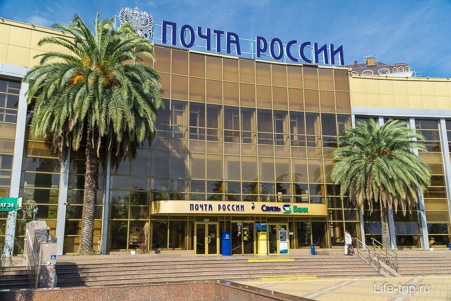 Почта России и пальмы довольно непривычно смотрятся вместе