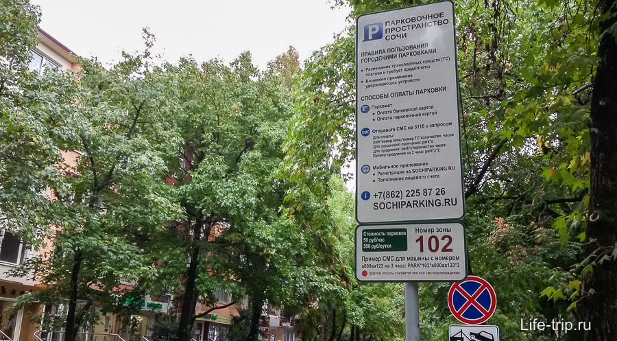 Платная парковка в центре Сочи 50-500 руб