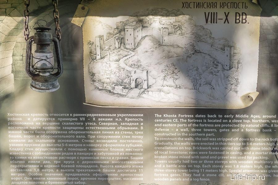 Хостинская крепость 8-10 века н.э.