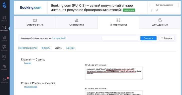 Ссылка на Booking