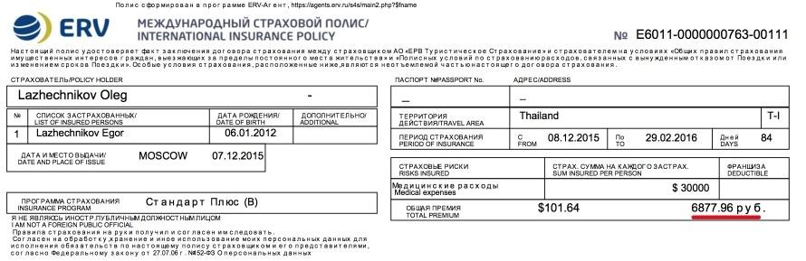 Уже выписанный полис ERV на Егора