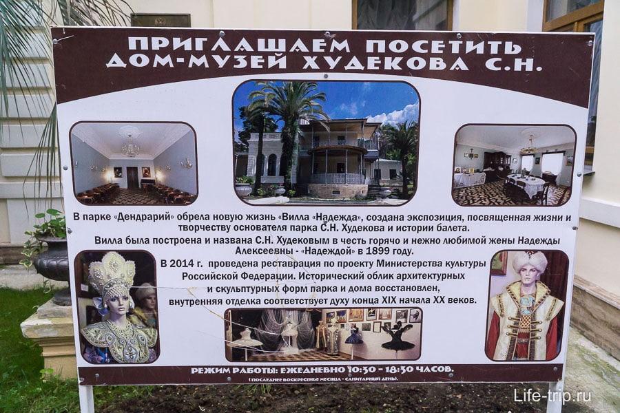 Дом-музей Худенкова