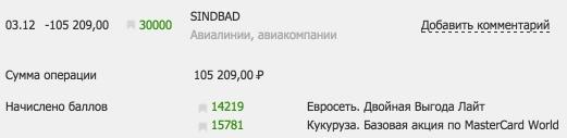 Кешбек с карты Кукуруза за авиабилеты 3000 руб