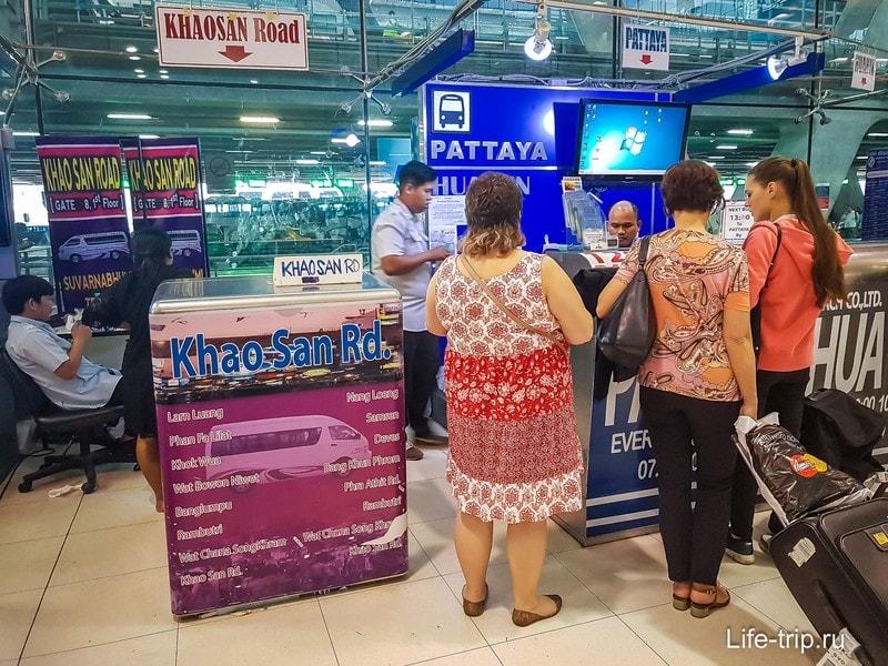 Вот так выглядит стойка продажи билетов до Каосан