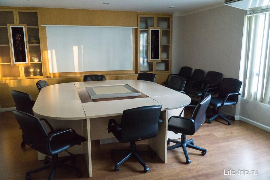 Какой-то зал для совещаний