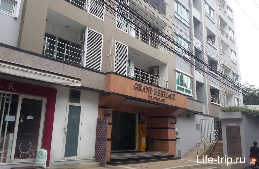 Апартаменты в Бангкоке