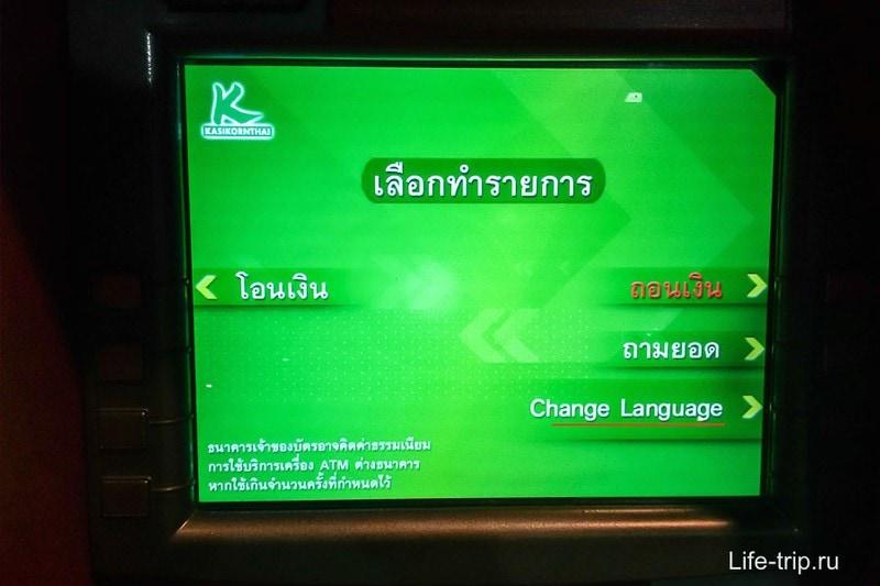 Банкоматы в Таиланде - инструкция по снятию денег