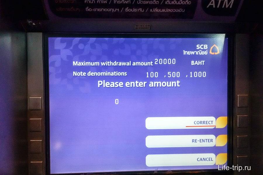 Если ввести сумму больше 20 тыс бат, то появится сообщение о максимальной сумме