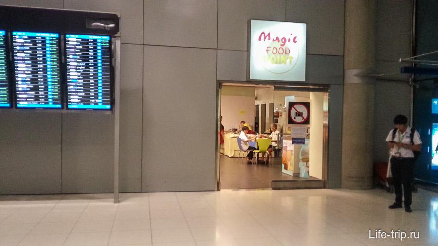 Фудкорт на 1-ом этаже аэропорта Суварнабхуми