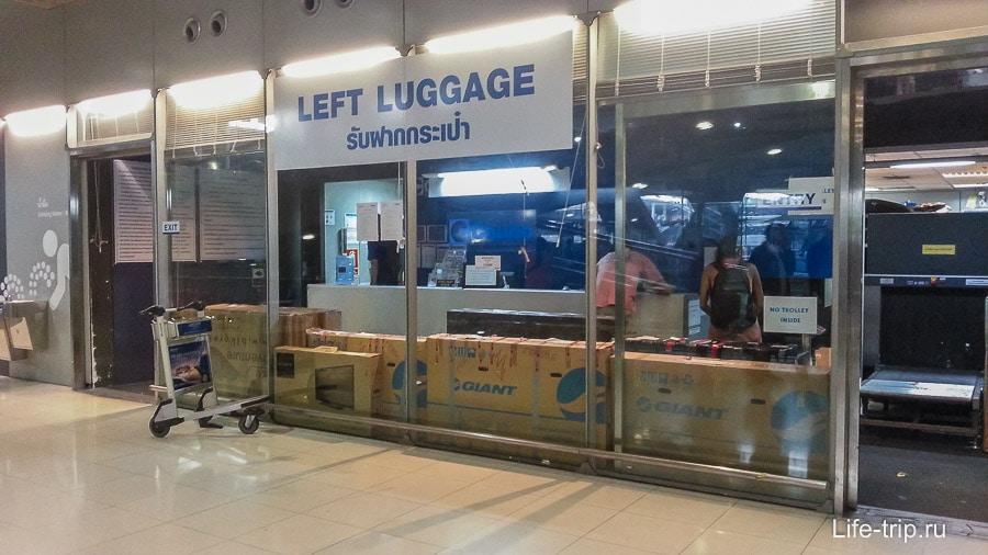 Камера хранения в аэропорте Суварнабхуми