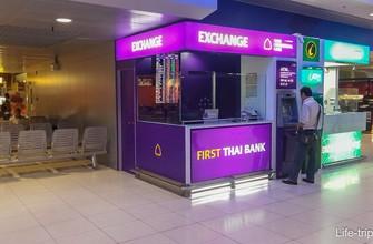 Обменник валюты в аэропорту Бангкока