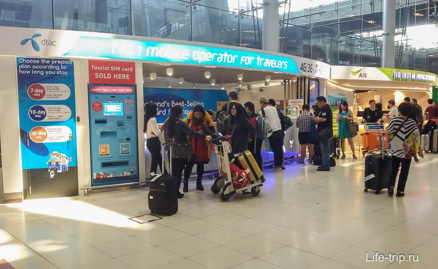Стойки DTAC и AIS в зоне прилета аэропорта Суварнабхуми