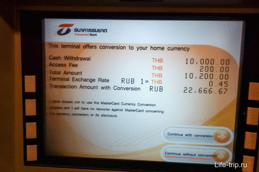 Отказываетесь от конвертации, которую проводит сам банкомат, как правило, это не выгодно