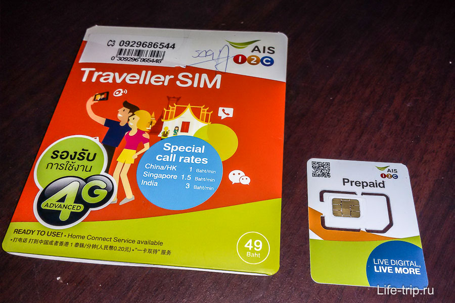 Тревел сим-карта AIS, такие продают в аэропорту